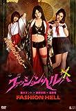 ファッション・ヘル [DVD]