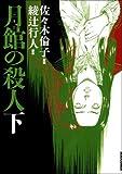 月館の殺人 下巻 新装版 (3) (IKKI COMIX)