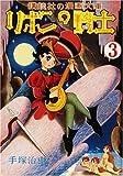 完全復刻版 リボンの騎士(少女クラブ版) 3 (講談社の漫画文庫)