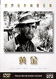 世界名作映画全集72 黄金 [DVD]