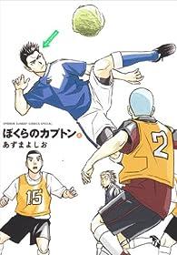 ぼくらのカプトン 2 (ゲッサン少年サンデーコミックススペシャル)