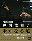 Noism 井関佐和子 Noism: 未知なる道 (SWAN Dance Collection)