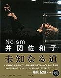 Noism 井関佐和子 Noism: 未知なる道 (SWAN Dance Collection)