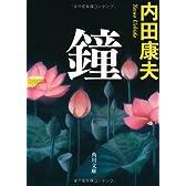 鐘 (角川文庫)