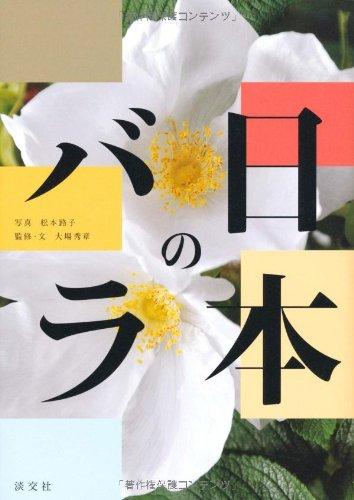日本のバラ