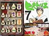 ヒストリエ 7 (アフタヌーンKC) [コミック] / 岩明 均 (著); 講談社 (刊)