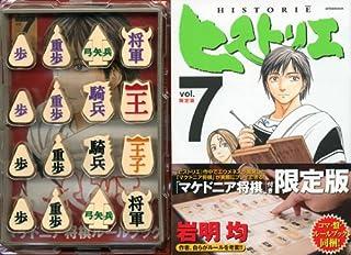 ヒストリエ vol.7 限定版 (アフタヌーンKC)