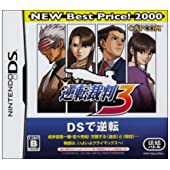 逆転裁判3 NEW Best Price!2000