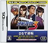 Gyakuten Saiban 3 (New Best Price! 2000) / Phoenix Wright: Ace Attorney Trials and Tribulations [Japan Import]