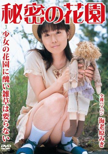 [海老原みき] 秘密の花園 海老原みき HMTS-001