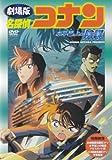 名探偵コナン「水平線上の陰謀」 [DVD]