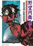 野望円舞曲 1 (徳間デュアル文庫)