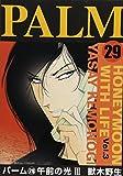 パーム (29) 午前の光 (3) (ウィングス・コミックス)