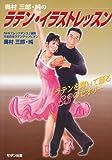 奥村三郎・純のラテン・イラストレッスン―ラテンを輝いて踊る83のセオリー