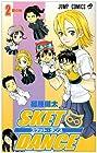 SKET DANCE 第2巻