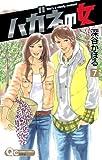 ハガネの女 7 (クイーンズコミックス)