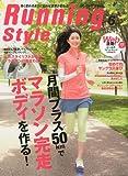 Running Style (ランニング・スタイル) 2010年 06月号 [雑誌]