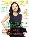 ミセス 2013年 08月号 [雑誌]