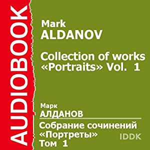 Collection of Works: Portraits, Vol. 1 [Russian Edition] | [Mark Aldanov]