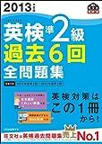 2013年度版英検準2級過去6回全問題集 旺文社英検書