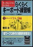 ワープロ・パソコンのためのらくらくキーボード練習帳―ブラインド・タッチからワープロ検定まで〈1 ローマ字入力編〉