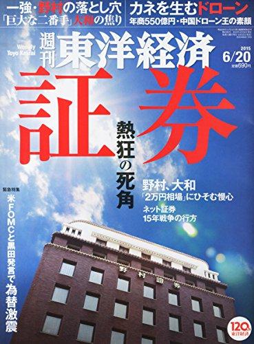 週刊東洋経済 2015年 6/20号[雑誌]