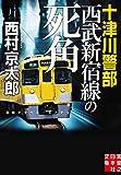 十津川警部 西武新宿線の死角