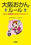 大阪おかんルール (中経出版)