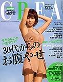 CREA (クレア) 2010年 02月号 [雑誌]