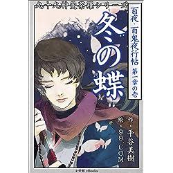 九十九神曼荼羅シリーズ 百夜・百鬼夜行帖1 冬の蝶 [Kindle版]