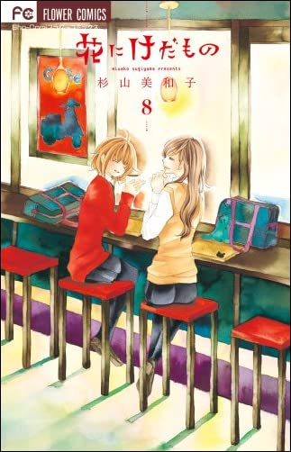 花にけだもの 8 (フラワーコミックス)
