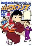 派遣戦士山田のり子 7 (7) (アクションコミックス)