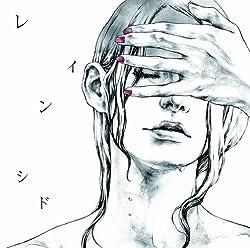 レイン(初回限定盤A)(DVD付)