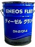 JX日鉱日石ディーゼルグランド 10W-30  (DH-2/CF-4 DPF対応ディーゼルエンジン油) 20Lペール缶