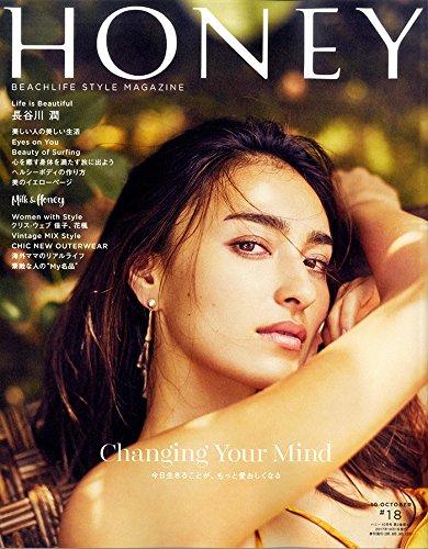 HONEY 2017年Vol.18 大きい表紙画像