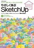 やさしく学ぶSketchUp バージョン8無料版/Pro版対応 for Windows & Macintosh