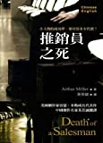 Death of a Salesman (Chinese Edition)