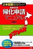 [メモ] [HowTo] 日本国籍取得への道 【ご報告・その後】