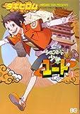 シルクロード少年ユート 1 (B's LOG Comics)