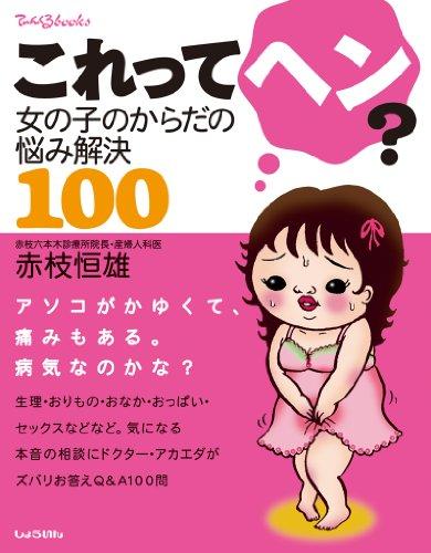 これってヘン?女の子のからだの悩み解決100 てぃんくるbooks [Kindle版]