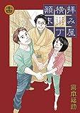 拝み屋横丁丈ア末記 14巻 (IDコミックス ZERO-SUMコミックス)