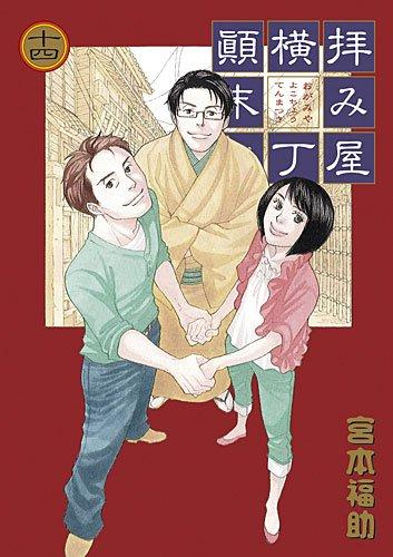 拝み屋横丁顚末記 14巻 (IDコミックス ZERO-SUMコミックス)