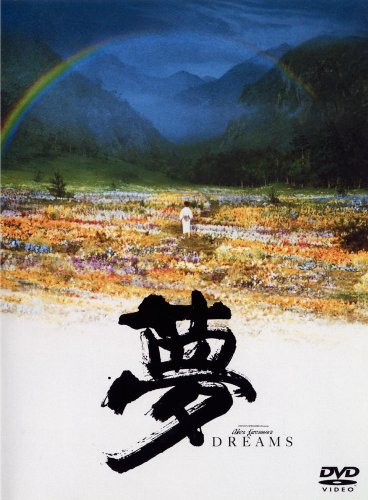夢 [DVD]