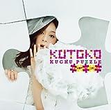 空中パズル(初回限定盤)(先着購入特典CD「→unfinished→」 English ver付)