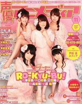 声優アニメディア 2011年 11月号 [雑誌]