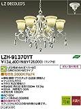 大光電機 LEDシャンデリア LZH91370YT の中古画像