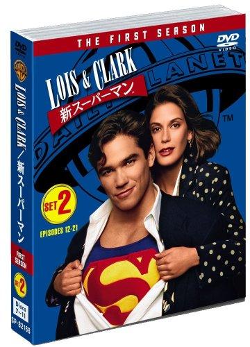 LOIS&CLARK / 新スーパーマン 〈ファースト〉 セット2 [DVD]