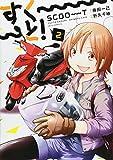 すく〜〜〜と! 2 (ジェッツコミックス)