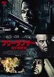 フリーランサー NY捜査線 [DVD]