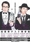 鳥海浩輔・安元洋貴「禁断生フェスティバル2」のチケット一般発売
